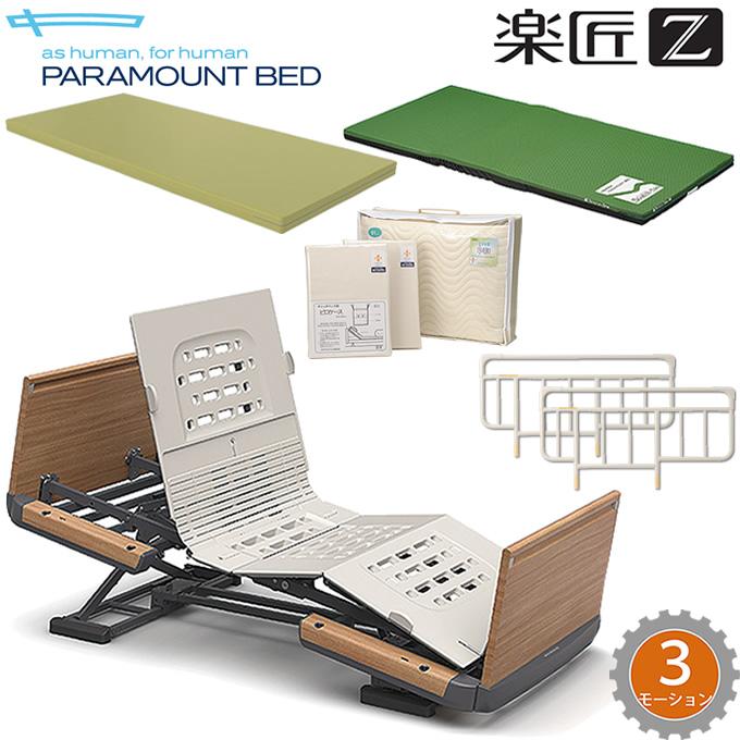 介護ベッド 楽匠Z 3モーション(3モーター機能)・木製ボード(ハイタイプ)・6点セット 【パラマウントベッド】【介護用ベッド】【KQ-7333 KQ-7323 KQ-7313 KQ-7303】 【送料無料】