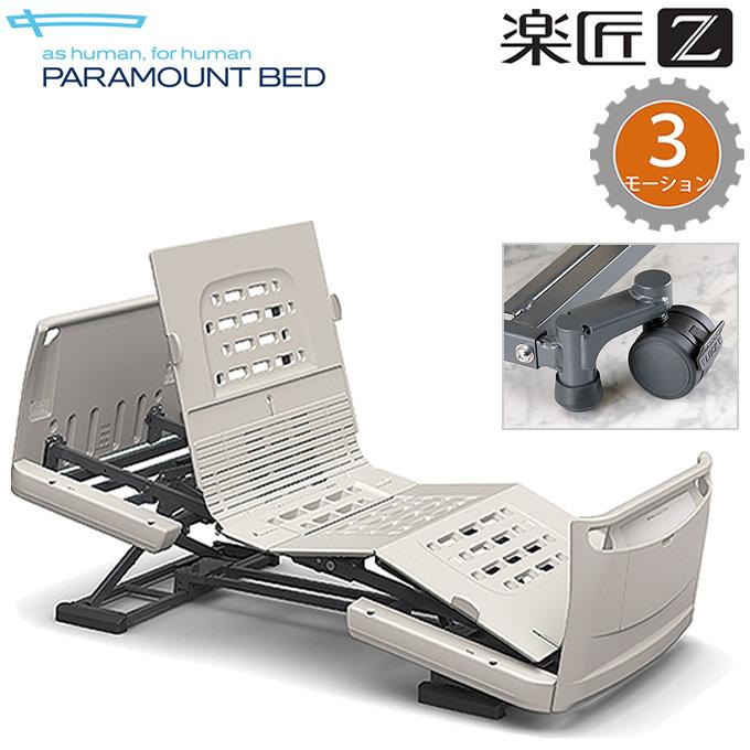 介護ベッド 楽匠Z・3モーション(3モーター機能)・セーフティーラウンドボード・キャスター付き 【パラマウントベッド】【介護用ベッド】【KQ-7330 KQ-7320 KQ-7310 KQ-7300】 【送料無料】