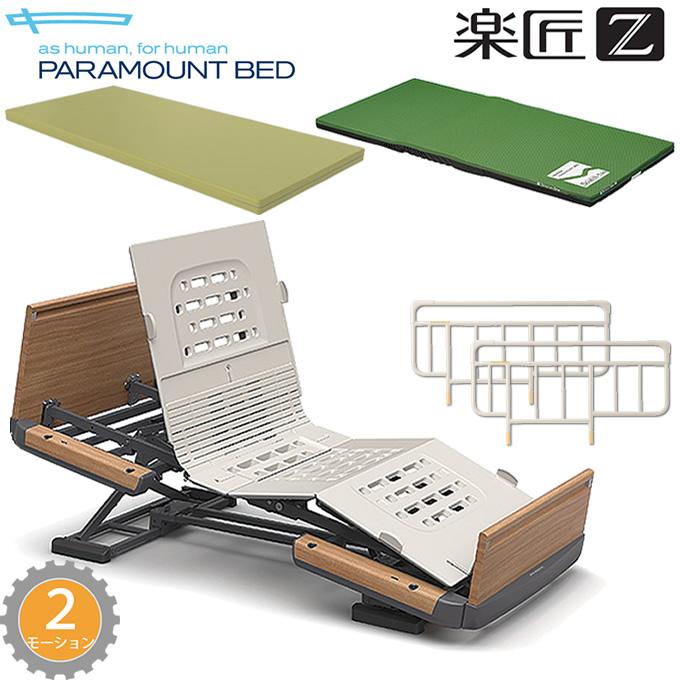 介護ベッド 楽匠Z 2モーション(2モーター機能)・木製ボード・3点セット 【パラマウントベッド】【介護用ベッド】【KQ-7232 KQ-7222 KQ-7212 KQ-7202】 【送料無料】