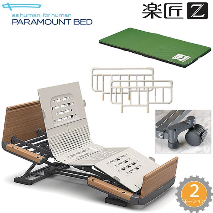 介護ベッド 楽匠Z・2モーション(2モーター機能)・木製ボード・キャスター付き・4点セット 【パラマウントベッド】【介護用ベッド】【電動リクライニングベッド】【KQ-7232 KQ-7222 KQ-7212 KQ-7202】 【送料無料】
