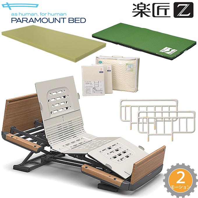介護ベッド 楽匠Z 2モーション(2モーター機能)・木製ボード・6点セット 【パラマウントベッド】【介護用ベッド】【KQ-7232 KQ-7222 KQ-7212 KQ-7202】 【送料無料】