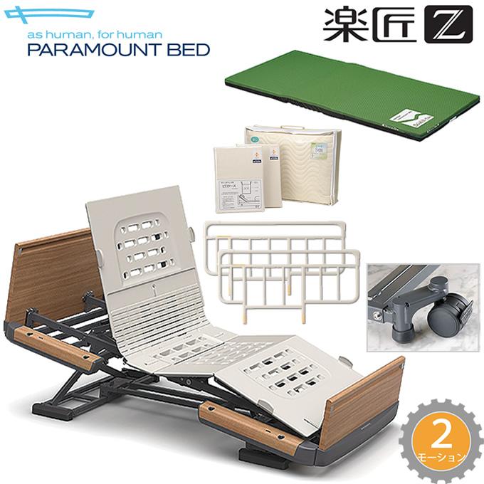 介護ベッド 楽匠Z・2モーション(2モーター機能)・木製ボード・キャスター付き・7点セット 【パラマウントベッド】【介護用ベッド】【電動リクライニングベッド】【KQ-7232 KQ-7222 KQ-7212 KQ-7202】 【送料無料】