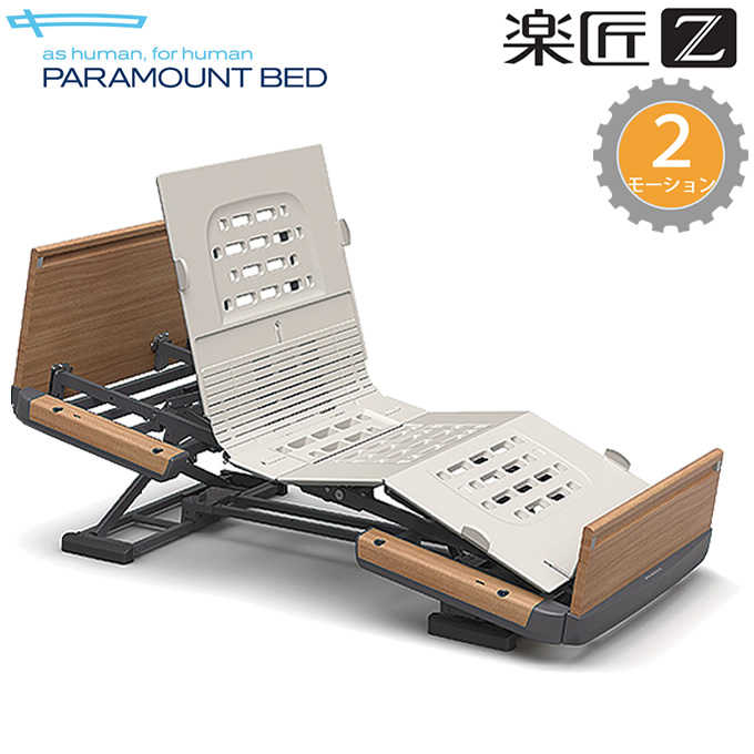 介護ベッド 楽匠Z・2モーション(2モーター機能)・木製ボード 【パラマウントベッド】【介護用ベッド】【KQ-7232 KQ-7222 KQ-7212 KQ-7202】 【送料無料】