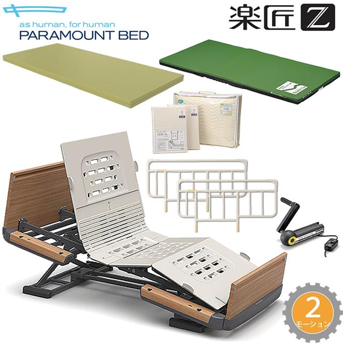 介護ベッド 楽匠Z 2モーション(2モーター機能)・木製ボード・6点セット・スマートハンドル付 【パラマウントベッド】【介護用ベッド】【KQ-7232S KQ-7222S KQ-7212S KQ-7202S】 【送料無料】