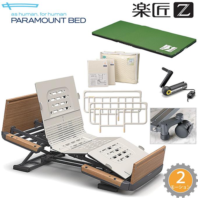 介護ベッド 楽匠Z・2モーション(2モーター機能)・木製ボード・キャスター付き・7点セット・スマートハンドル付き 【パラマウントベッド】【介護用ベッド】【電動リクライニングベッド】【KQ-7232S KQ-7222S KQ-7212S KQ-7202S】 【送料無料】