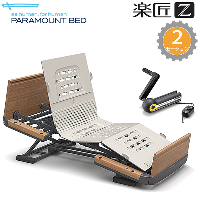 介護ベッド 楽匠Z・2モーション(2モーター機能)・木製ボード・スマートハンドル付 【パラマウントベッド】【介護用ベッド】【KQ-7232S KQ-7222S KQ-7212S KQ-7202S】 【送料無料】