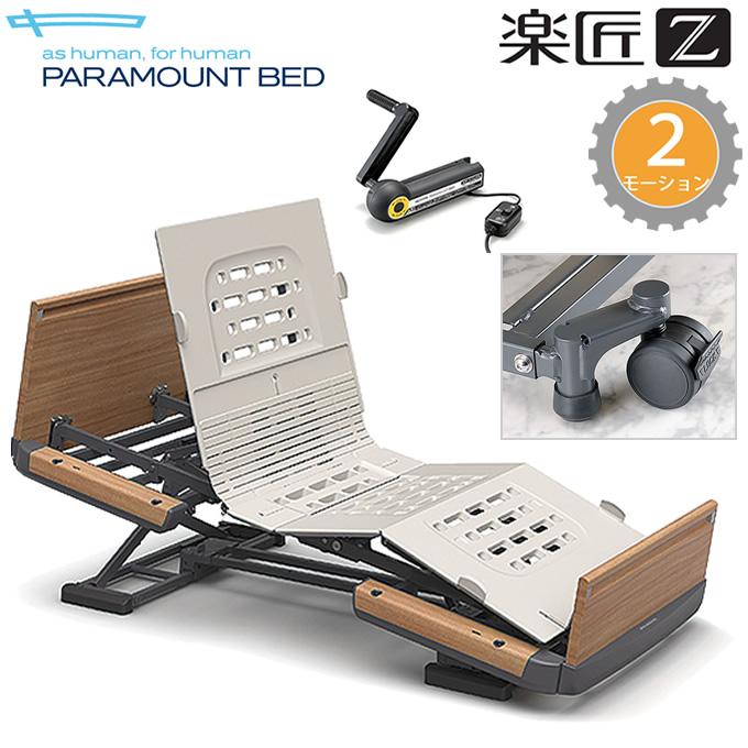 介護ベッド 楽匠Z・2モーション(2モーター機能)・木製ボード・キャスター付き・スマートハンドル付き 【パラマウントベッド】【介護用ベッド】【介護向け】【介護ベット】【電動リクライニングベッド】【KQ-7232S KQ-7222S KQ-7212S KQ-7202S】 【送料無料】
