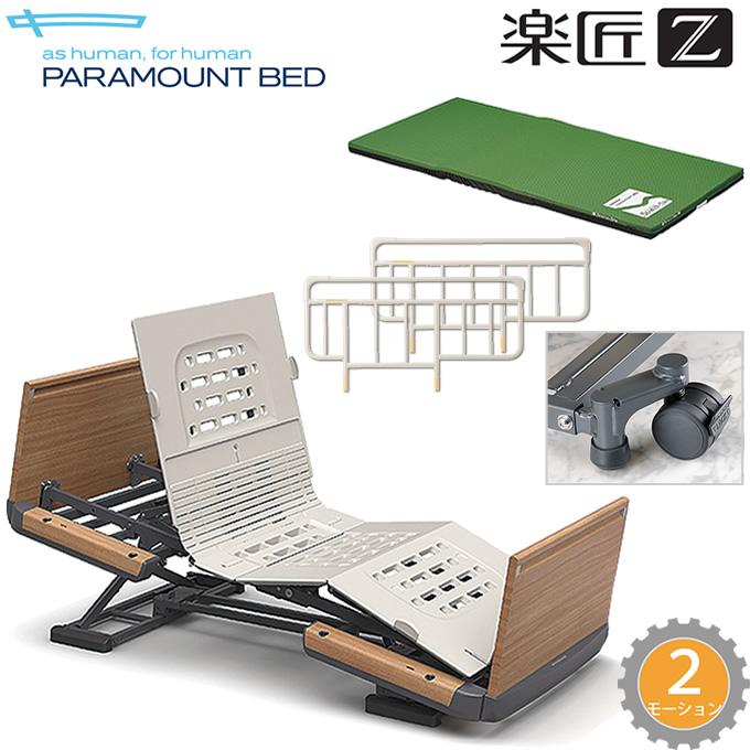 介護ベッド 楽匠Z・2モーション(2モーター機能)・木製ボード(ハイタイプ)・キャスター付き・4点セット 【パラマウントベッド】【介護用ベッド】【電動リクライニングベッド】【KQ-7233 KQ-7223 KQ-7213 KQ-7203】 【送料無料】