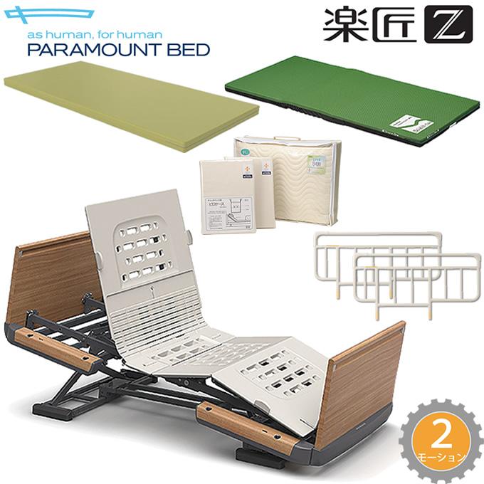 介護ベッド 楽匠Z 2モーション(2モーター機能)・木製ボード(ハイタイプ)・6点セット 【パラマウントベッド】【介護用ベッド】【KQ-7233 KQ-7223 KQ-7213 KQ-7203】 【送料無料】