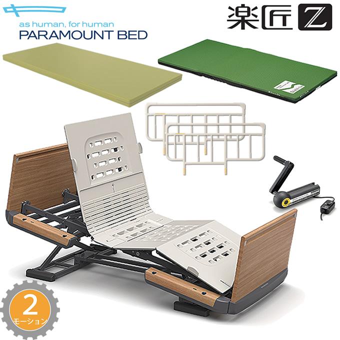 介護ベッド 楽匠Z 2モーション(2モーター機能)・木製ボード(ハイタイプ)・3点セット・スマートハンドル付 【パラマウントベッド】【介護用ベッド】【KQ-7233S KQ-7223S KQ-7213S KQ-7203S】 【送料無料】