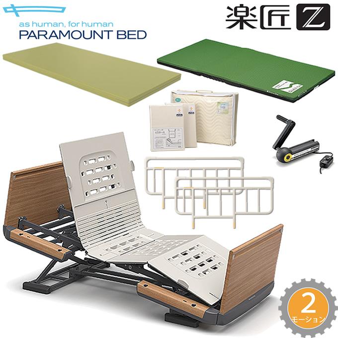 介護ベッド 楽匠Z 2モーション(2モーター機能)・木製ボード(ハイタイプ)・6点セット・スマートハンドル付 【パラマウントベッド】【介護用ベッド】【KQ-7233S KQ-7223S KQ-7213S KQ-7203S】 【送料無料】
