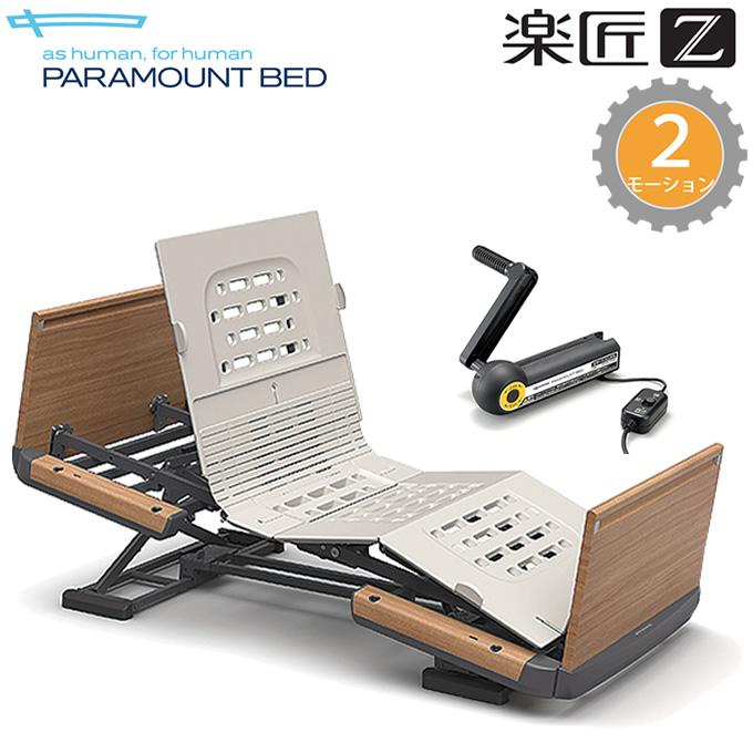 介護ベッド 楽匠Z・2モーション(2モーター機能)・木製ボード(ハイタイプ)・スマートハンドル付 【パラマウントベッド】【介護用ベッド】【KQ-7233S KQ-7223S KQ-7213S KQ-7203S】 【送料無料】