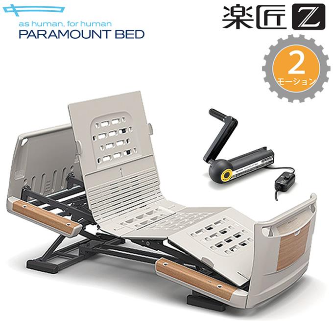 介護ベッド 楽匠Z・2モーション(2モーター機能)・セーフティーラウンドボード(木目調)・スマートハンドル付 【パラマウントベッド】【介護用ベッド】【KQ-7231S KQ-7221S KQ-7211S KQ-7201S】 【送料無料】