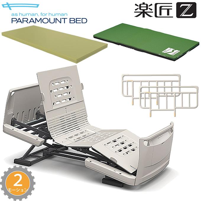 介護ベッド 楽匠Z 2モーション(2モーター機能)・セーフティーラウンドボード・3点セット 【パラマウントベッド】【介護用ベッド】【KQ-7230 KQ-7220 KQ-7210 KQ-7200】 【送料無料】