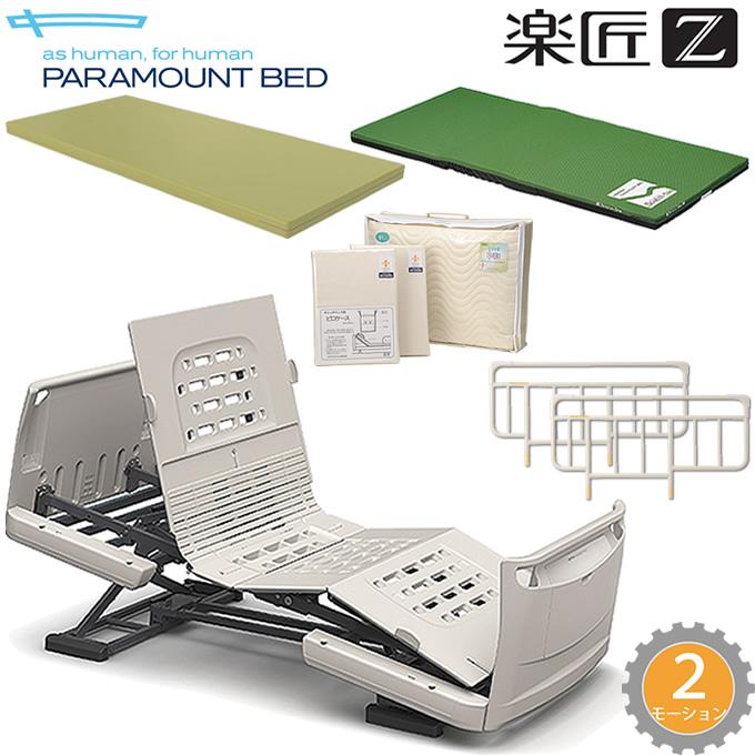 介護ベッド 楽匠Z 2モーション(2モーター機能)・セーフティーラウンドボード・6点セット 【パラマウントベッド】【介護用ベッド】【KQ-7230 KQ-7220 KQ-7210 KQ-7200】 【送料無料】