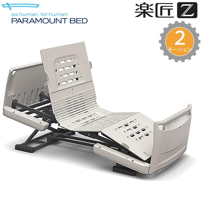 介護ベッド 楽匠Z・2モーション(2モーター機能)・セーフティーラウンドボード 【パラマウントベッド】【介護用ベッド】【KQ-7230 KQ-7220 KQ-7210 KQ-7200】 【送料無料】