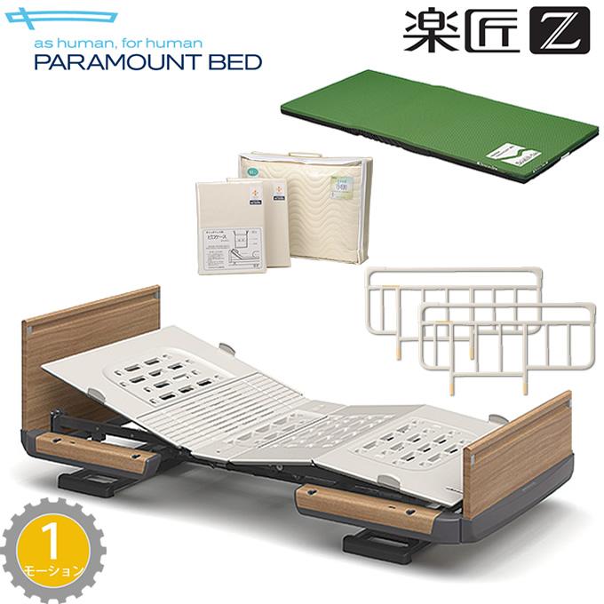 介護ベッド 楽匠Z・1モーション(1モーター機能)・木製ボード・6点セット 【パラマウントベッド】【介護用ベッド】【KQ-7132 KQ-7122 KQ-7112 KQ-7102】 【送料無料】