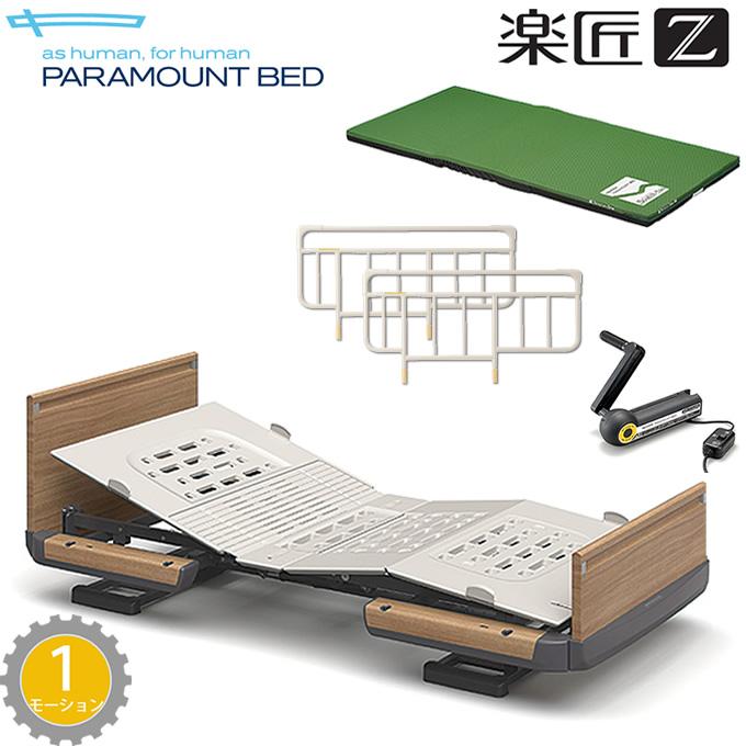 介護ベッド 楽匠Z・1モーション(1モーター機能)・木製ボード・3点セット・スマートハンドル付 【パラマウントベッド】【介護用ベッド】【KQ-7132S KQ-7122S KQ-7112S KQ-7102S】 【送料無料】