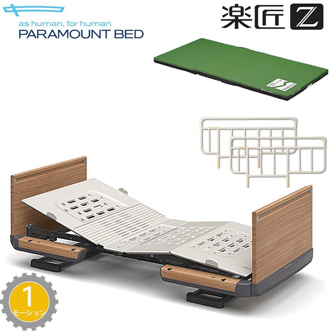 介護ベッド 楽匠Z・1モーション(1モーター機能)・木製ボード(ハイタイプ)・3点セット 【パラマウントベッド】【介護用ベッド】【KQ-7133 KQ-7123 KQ-7113 KQ-7103】 【送料無料】