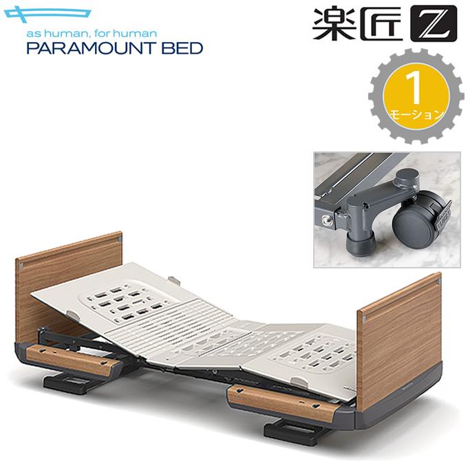 介護ベッド 楽匠Z・1モーション(1モーター機能)・木製ボード(ハイタイプ) 【パラマウントベッド】【介護用ベッド】【KQ-7133 KQ-7123 KQ-7113 KQ-7103】 【送料無料】