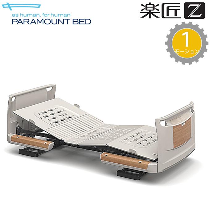 介護ベッド 楽匠Z・1モーション(1モーター機能)・セーフティーラウンドボード(木目調) 【パラマウントベッド】【介護用ベッド】【KQ-7131 KQ-7121 KQ-7111 KQ-7101】 【送料無料】