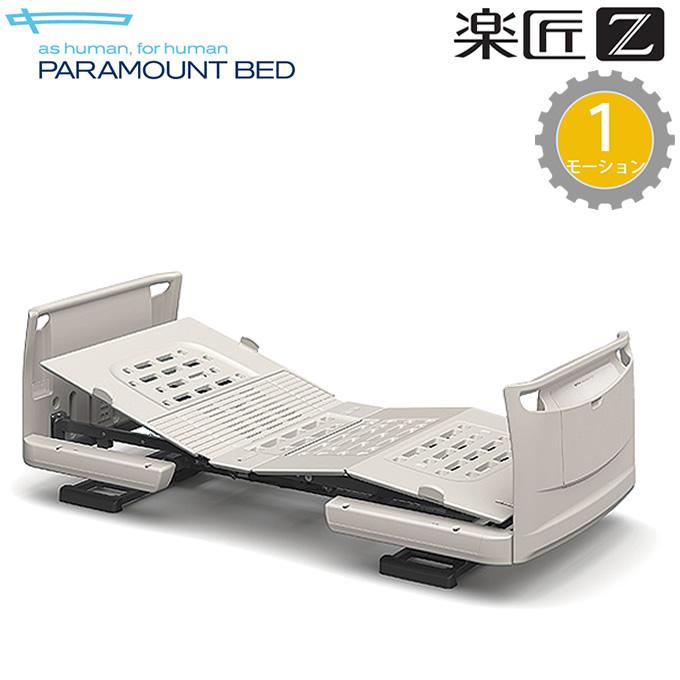 介護ベッド 楽匠Z・1モーション(1モーター機能)・セーフティーラウンドボード 【パラマウントベッド】【介護用ベッド】【KQ-7130 KQ-7120 KQ-7110 KQ-7100】 【送料無料】