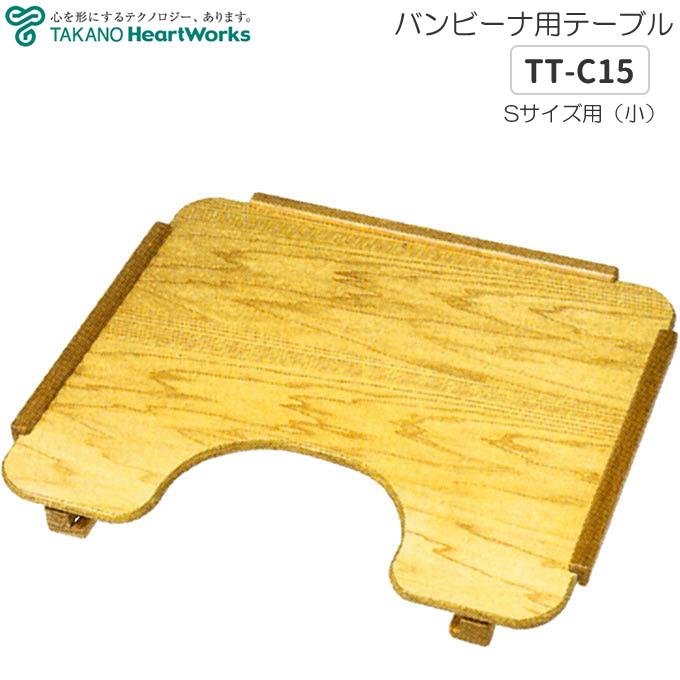 介護雑貨・生活支援用品 バンビーナチェア テーブル (Sサイズ用) 【タカノ】 【TT-C15】