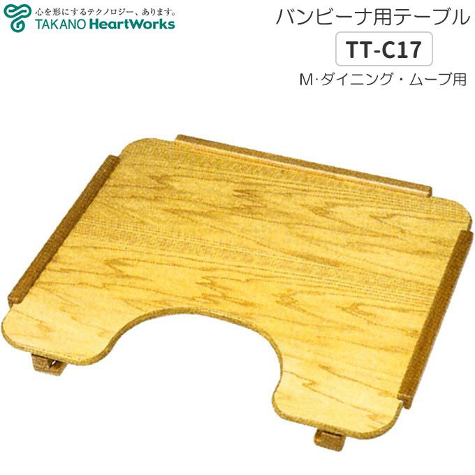 介護雑貨・生活支援用品 バンビーナチェア テーブル (Mサイズ用) 【タカノ】 【TT-C17】 【送料無料】