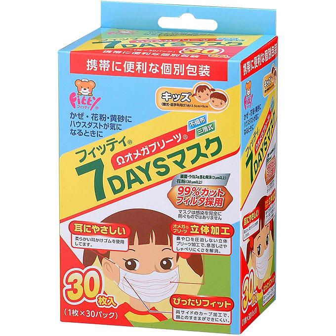 介護雑貨・生活支援用品 フィッティ 7DAYSマスク 【玉川衛材】 【送料無料】