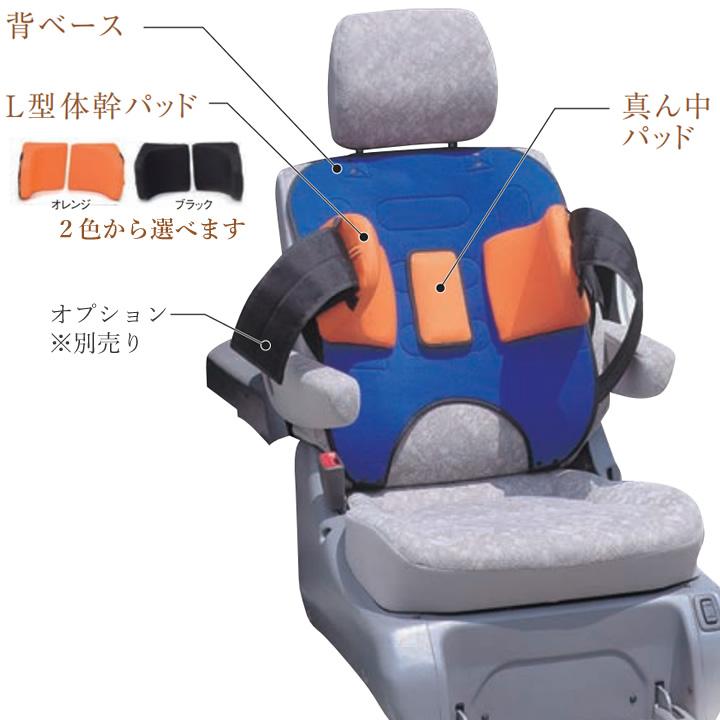 介護雑貨・生活支援用品 ボディサポート(自動車) セット 【ウェルパートナーズ】 【BSC10】 【送料無料】