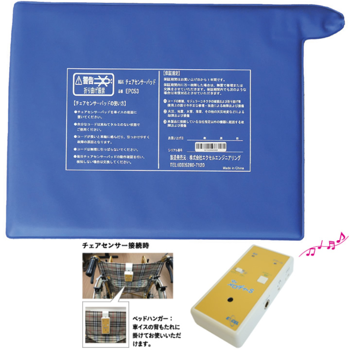 介護雑貨・生活支援用品 チェアセンサー マイメロディーSセット 【エクセルエンジニアリング】 【EXC02S-5C】 【送料無料】