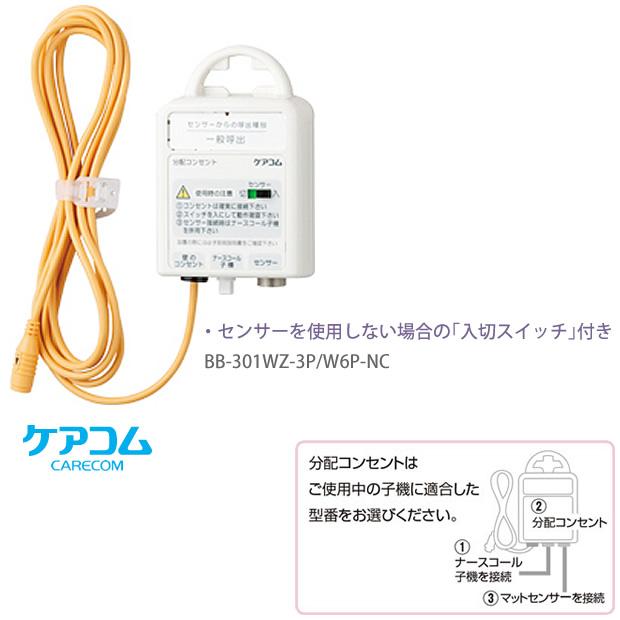 介護雑貨・生活支援用品 分配コンセント 【ケアコム】 【BB-301WZ-3P/W6P-NC】