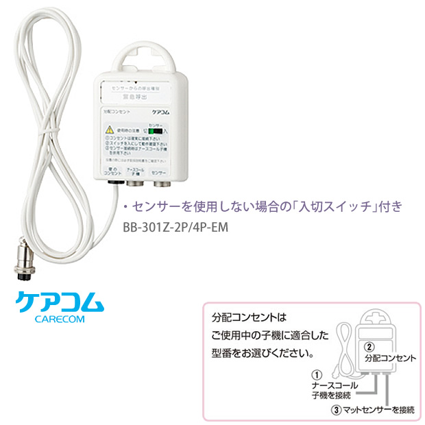 介護雑貨・生活支援用品 分配コンセント 【ケアコム】 【BB-301Z-2P/4P-EM】