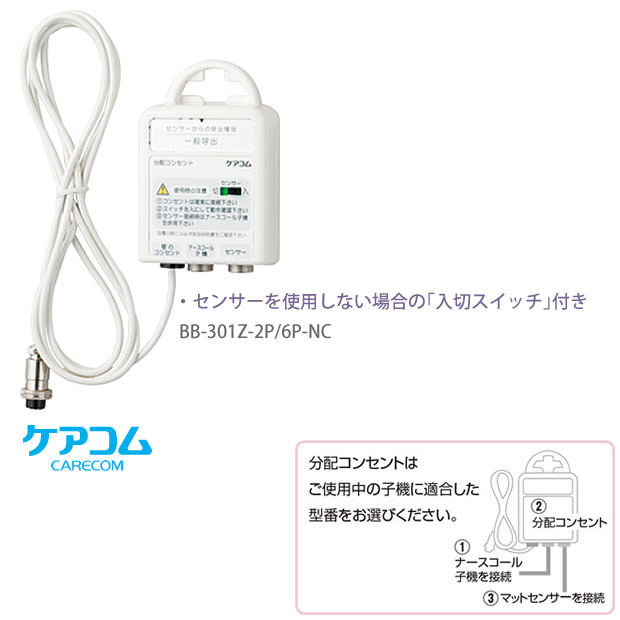 介護雑貨・生活支援用品 分配コンセント 【ケアコム】 【BB-301Z-2P/6P-NC】
