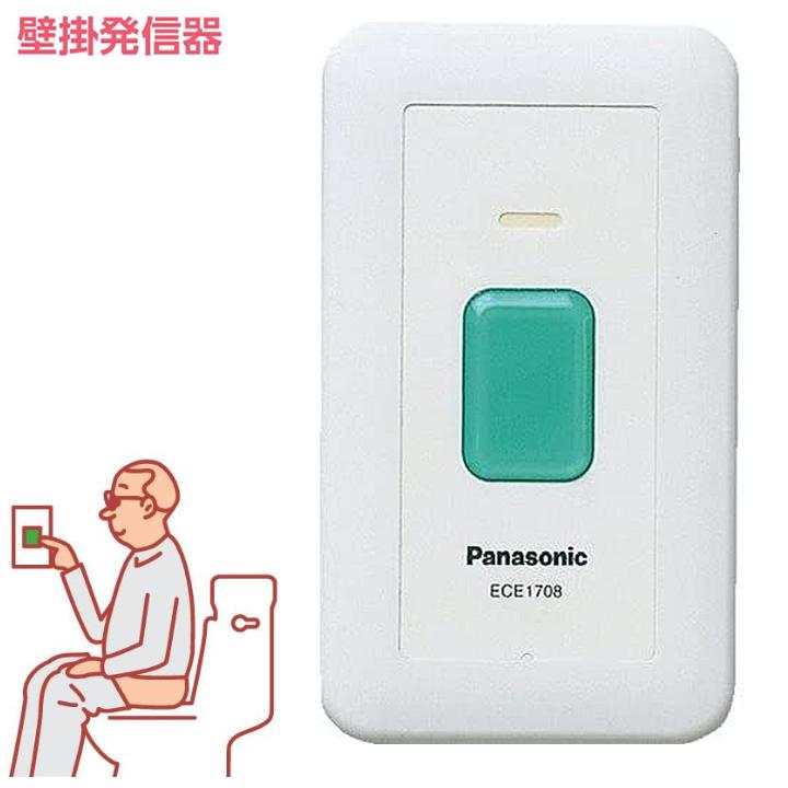 介護雑貨・生活支援用品 小電力型ワイヤレスコール 壁掛発信器 【パナソニック エイジフリー】 【ECE1708P】