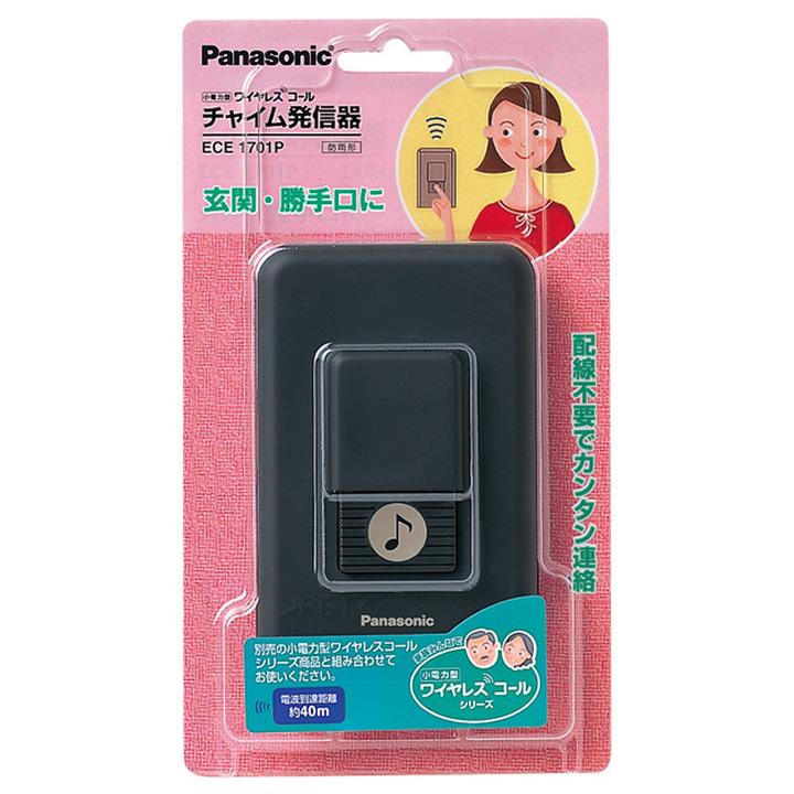 介護雑貨・生活支援用品 小電力型ワイヤレスコール チャイム発信器 【パナソニック エイジフリー】 【ECE1701P】