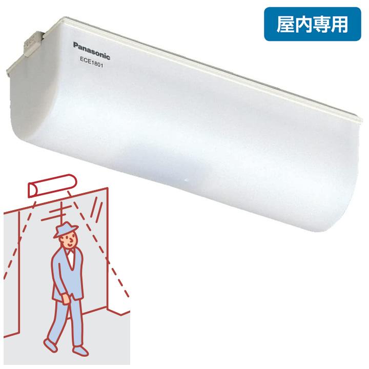 介護雑貨・生活支援用品 小電力型ワイヤレスコール 熱線センサー発信器 【パナソニック エイジフリー】 【ECE1801P】