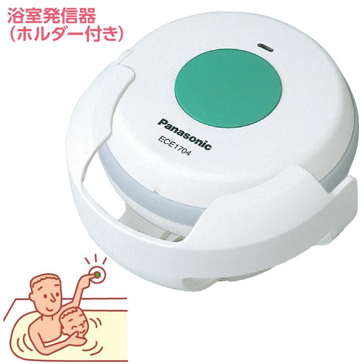 介護雑貨・生活支援用品 小電力型ワイヤレスコール 浴室発信器(ホルダー付き) 【パナソニック エイジフリー】 【ECE1704P】