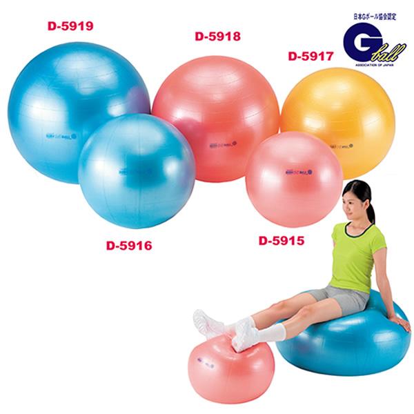 出色 健康器具 ギムニクボディボール 直径75cm 淡野製作所 D-5917 イエロー 最新アイテム