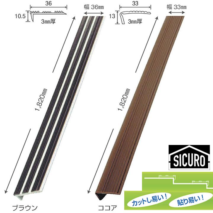 階段すべり止め 階段ノンスリップ 長さ182cm ココア33mm幅 ブラウン36mm幅 入荷予定 評判 シクロケア