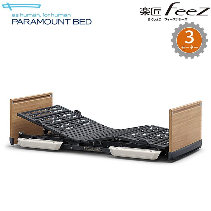 介護ベッド 楽匠フィーズ(FeeZ)・パラマウントベッド・3モーター・超低床ベッド【電動ベッド】【介護ベット】【KQ-7833】【送料無料】