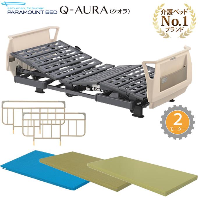 介護ベッド クオラ(Q-AURA)・パラマウントベッド・2モーター・3点セット・選べるマットレス・サイドレール付き【電動ベッド】【介護ベット】【KQ-62310 KQ-62210】【送料無料】