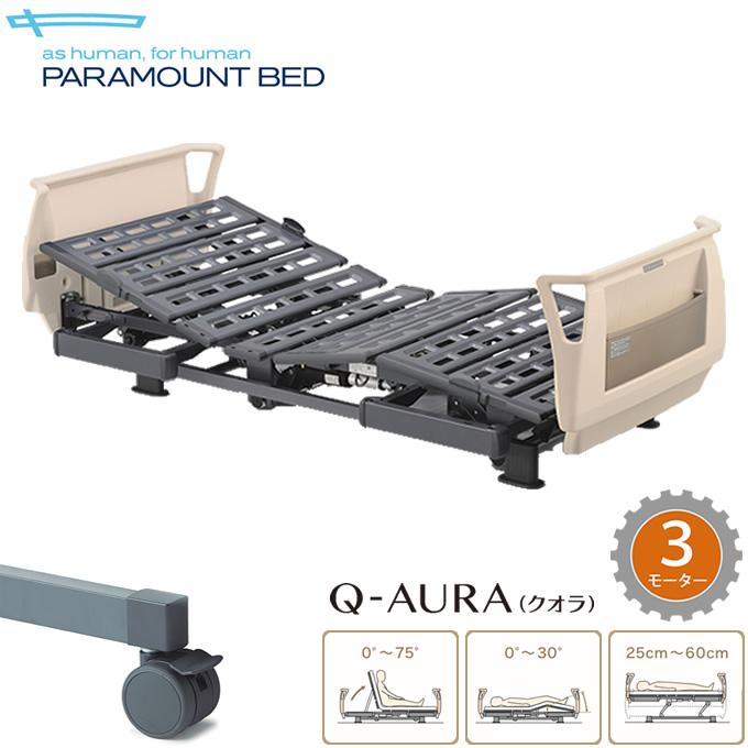 介護ベッド クオラ(Q-AURA)・パラマウントベッド・3モーター・キャスター付き【電動ベッド】【介護ベット】【KQ-63310 KQ-63210】【送料無料】