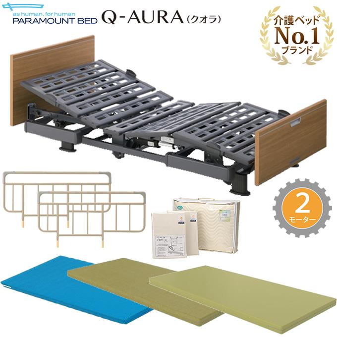 クオラ(Q-AURA)・パラマウントベッド・2モーター・木製ボード・6点セット 【ストレッチスリムマットレス仕様】