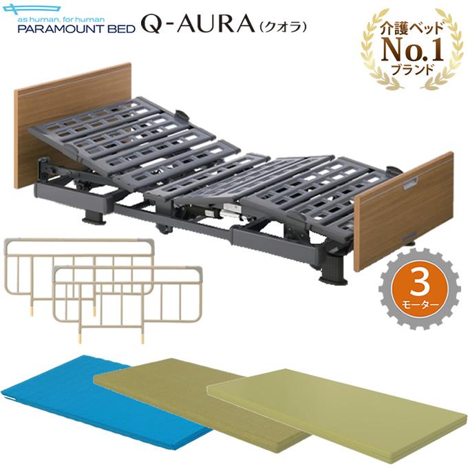 クオラ(Q-AURA)・パラマウントベッド・3モーター・木製ボード・3点セット 【ストレッチスリムマットレス仕様】