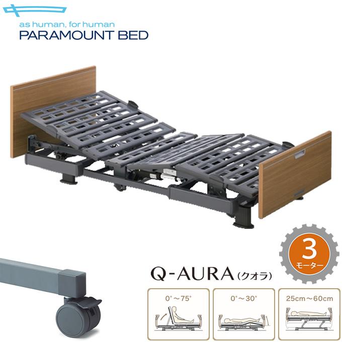 介護ベッド クオラ(Q-AURA)・パラマウントベッド・3モーター・木製ボード・キャスター付き【電動ベッド】【介護ベット】【KQ-63330 KQ-63230】【送料無料】