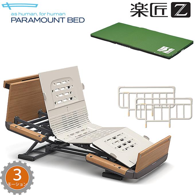 介護ベッド 楽匠Z・3モーション(3モーター機能)・木製ボード(棚付き)・3点セット 【パラマウントベッド】【介護用ベッド】【KQ-7334 KQ-7324】 【送料無料】