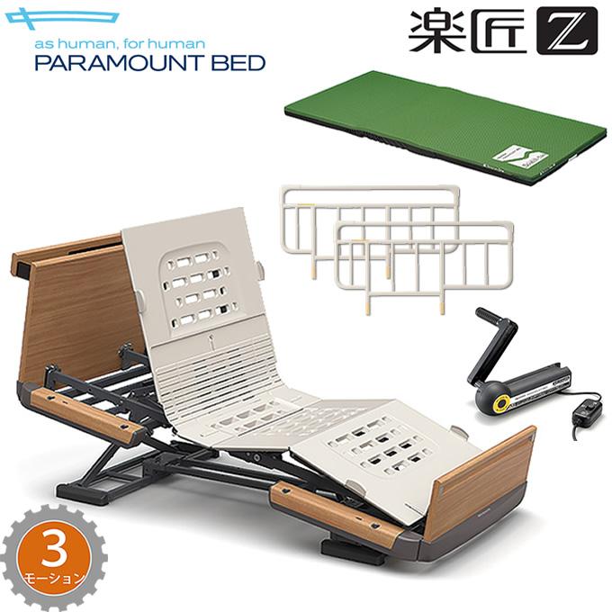介護ベッド 楽匠Z・3モーション(3モーター機能)・木製ボード(棚付き)・3点セット・スマートハンドル付 【パラマウントベッド】【介護用ベッド】【KQ-7334S KQ-7324S】 【送料無料】