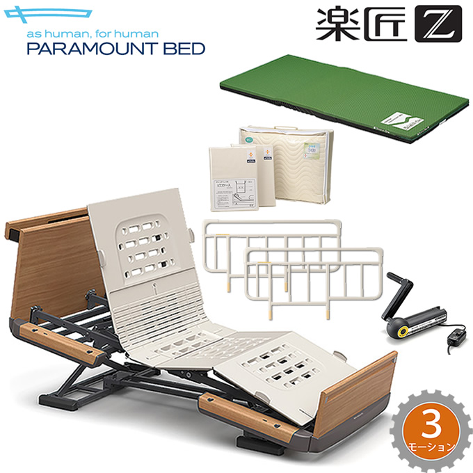 介護ベッド 楽匠Z・3モーション(3モーター機能)・木製ボード(棚付き)・6点セット・スマートハンドル付 【パラマウントベッド】【介護用ベッド】【KQ-7334S KQ-7324S】 【送料無料】
