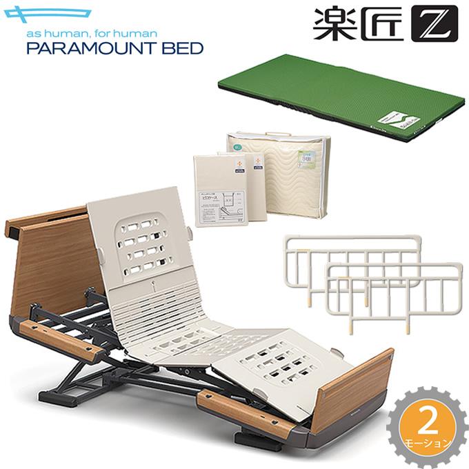 介護ベッド 楽匠Z・2モーション(2モーター機能)・木製ボード(棚付き)・6点セット 【パラマウントベッド】【介護用ベッド】【KQ-7234 KQ-7224】 【送料無料】